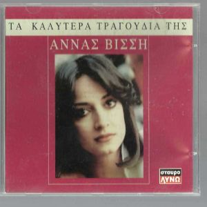 CD - Άννα Βίσση - Τα καλύτερα τραγούδια της - ΜΙΝΟΣ ΕΜΙ