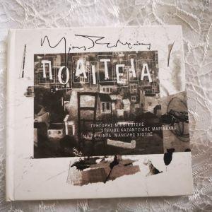 Μίκης Θεοδωράκης - Πολιτεία Α & Β cd