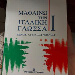 Βιβλίο εκμάθησης Ιταλικών