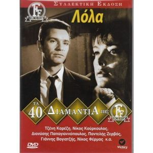 10 DVD / ΕΛΛΗΝΙΚΕΣ ΤΑΙΝΙΕΣ  ΝΟ 1 / 5 ΕΥΡΩ ΕΚΑΣΤΗ