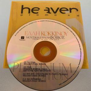 Έλλη Κοκκίνου - 4-trk promo cd