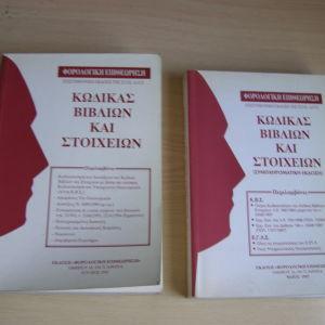 Κώδικας Βιβλίων και Στοιχείων, Έκδοση Φορολογική Επιθεώρηση, 1995