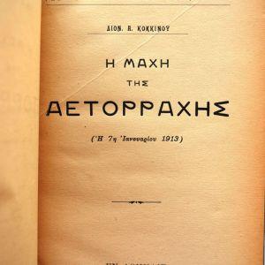 Η μάχη της Αετορράχης - Διον. Α. Κοκκινού - 1914