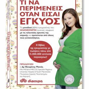 Βιβλίο εγκυμοσύνης κ βιβλίο για τον πρώτο χρόνο του μωρού