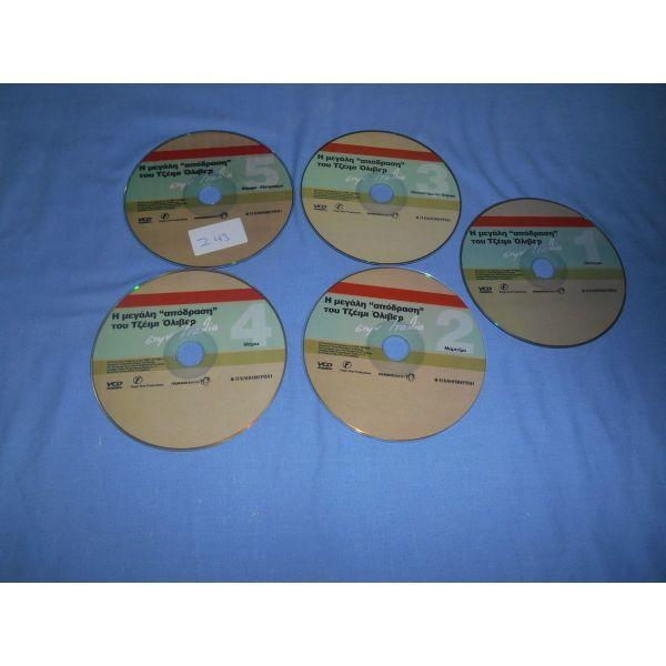 i megali apodrasi tou tzimi oliver stin italia 5 DVD Z43