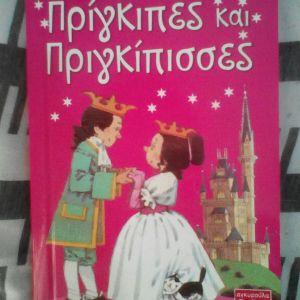 """Παιδικό βιβλίο """"Πρίγκιπες και πριγκίπισσες"""""""