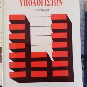 Επιστημονικό βιβλίο: Δίκτυα Υπολογιστών (ελληνική έκδοση)