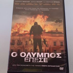 Ο Όλυμπος έπεσε dvd