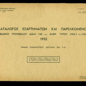 """ΠΑΛΙΑ ΒΙΒΛΙΑ. """" ΚΑΤΑΛΟΓΟΣ ΕΞΑΡΤΗΜΑΤΩΝ ΚΑΙ ΠΑΡΕΛΚΟΜΕΝΩΝ ΠΕΔΙΝΟΥ ΠΥΡΟΒΟΛΟΥ , 1952 """" . Σελίδες 158 . Άυγουστος , 1952 . Με πλούσια εικονογράφηση.  Σε πολύ καλή κατάσταση."""