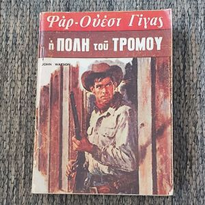 ΦΑΡ ΟΥΕΣΤ ΓΙΓΑΣ Νο 10 - Η ΠΟΛΗ ΤΟΥ ΤΡΟΜΟΥ 1974