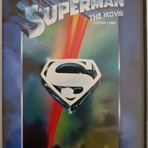SUPERMAN ΠΕΝΤΕ ΤΑΙΝΙΕΣ DVD