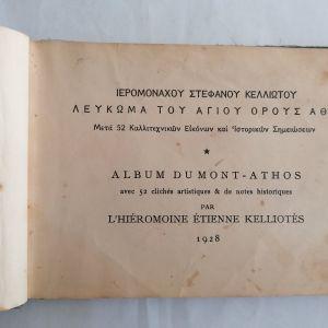 ΑΓΙΟ ΟΡΟΣ - ΛΕΥΚΩΜΑ ΤΟΥ ΑΓΙΟΥ ΟΡΟΥΣ ΑΘΩ (1928)