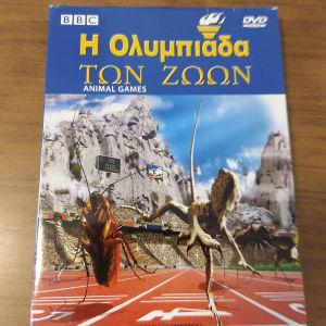 DVD Η Ολυμπιάδα των ζώων σε άριστη κατάσταση. Αθήνα.Ανω Πατήσια.