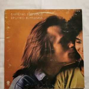"""Δίσκος βινυλίου Βαγγέλης Γερμανός """"Ερωτικό κούρδισμα"""" του 1982"""