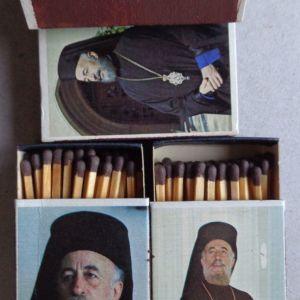 ΚΥΠΡΟΣ Αρχιεπίσκοπος Μακάριος Γ΄   ΣΠΙΡΤΟΚΟΥΤΑ ΣΥΛΛΟΓΗ  4 διαφορετικά με σπίρτα   Κυκλοφόρησαν τον Αύγουστο του 1977, χρονιά θανάτου του Μακάριου, από το ξενοδοχείο Aphrodite.   Στην αρχική ζελατίνα.