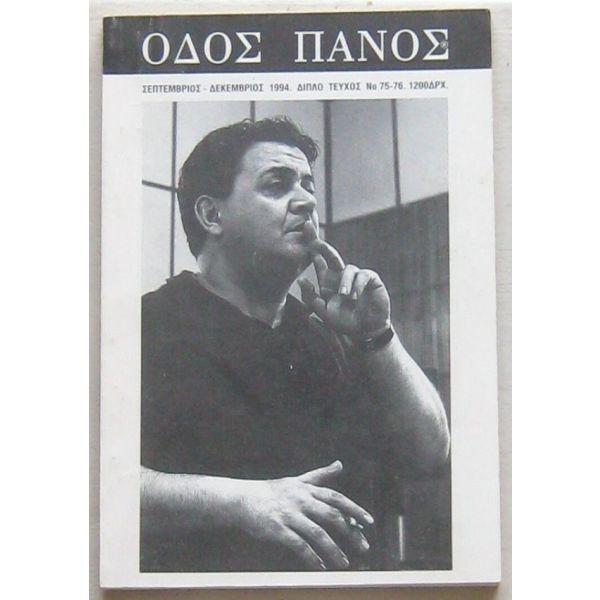 odos panos, tefchos 75-76, septemvrios-dekemvrios 1994