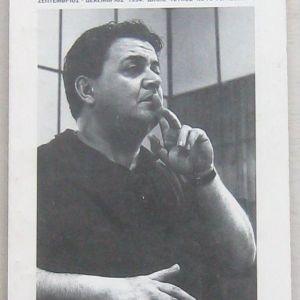 Οδός Πανός, τεύχος 75-76, Σεπτέμβριος-Δεκέμβριος 1994