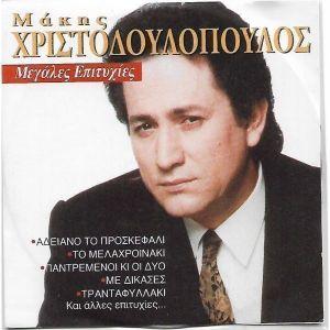 3 CD ΔΙΑΦΟΡΑ  / ΛΑΙΚΑ / 5 ΕΥΡΩ ΕΚΑΣΤΟ