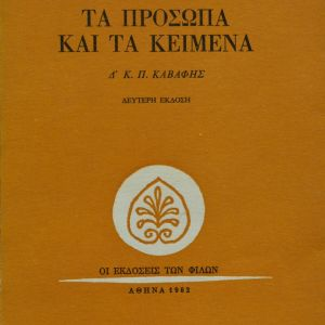 Τα πρόσωπα και τα κείμενα Δ' Κ.Π. Καβάφης - Ι.Μ. Παναγιωτόπουλου - 1982