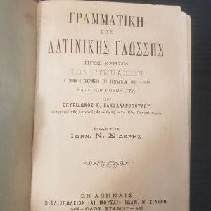 Βιβλίο παλαιό 1909-1913