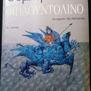 Μπαουντολίνο - Umberto Eco