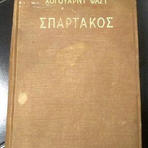 πωλείται το βιβλίο ΣΠΑΡΤΑΚΟΣ 1961