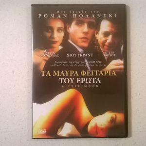 DVD ( 1 )  Τα μαύρα φεγγάρια του έρωτα