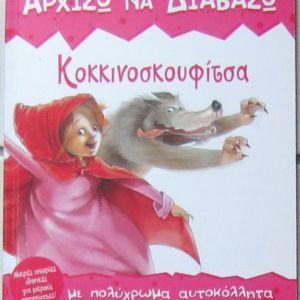 Αρχίζω να διαβάζω: Κοκκινοσκουφίτσα