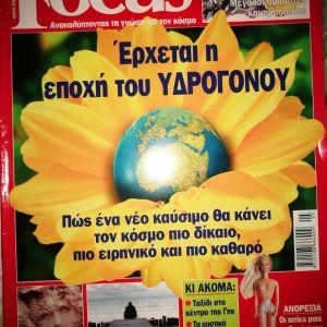 FOCUS  ΠΕΡΙΟΔΙΚΑ