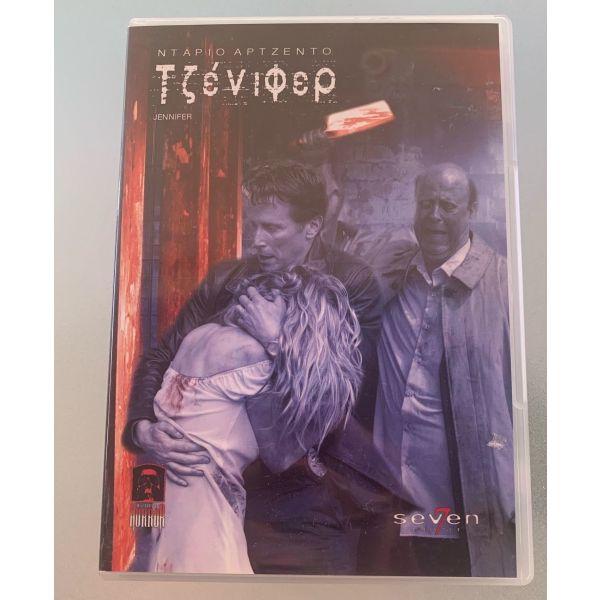 Dario Argento - tzenifer afthentiko dvd