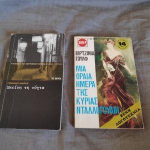 2 Βιβλία Λογοτεχνίας