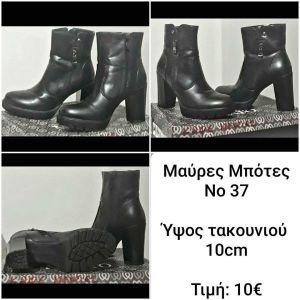 Μαύρες Μπότες Νο 37