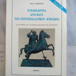 Βασ. Γεωργίου Η Μακεδονία στο Μάτι του Γιουγκοσλαβικού Κυκλώνα
