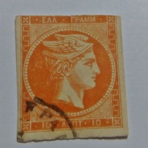 ΜΕΓΑΛΗ ΚΕΦΑΛΗ ΕΡΜΗ - 10 ΛΕΠΤΑ 1868 - 1869