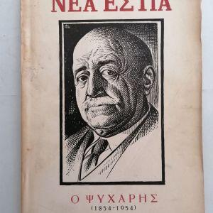 """ΨΥΧΑΡΗΣ - ΝΕΑ ΕΣΤΙΑ """"Ο ΨΥΧΑΡΗΣ"""" (1854-1954)"""