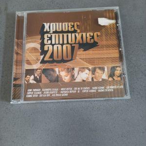 Χρυσές Επιτυχίες 2007 [CD Album]