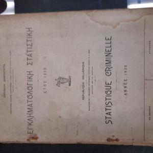 Εγκηματολογικη στατιστικη ετος9 1930 αθηνα 1932 Ελληνικη Δημοκρατια
