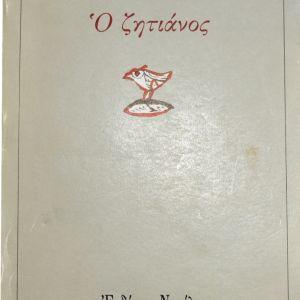 Ο ζητιάνος. Ανδρέας Καρκαβίτσας 1989
