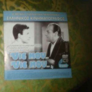 DVD 2 ΣΕ 1 ΥΙΕ ΜΟΥ ΥΙΕ ΜΟΥ-ΕΝΑ ΓΕΛΑΣΤΟ ΑΠΟΓΕΥΜΑ