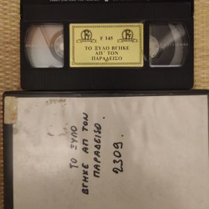 VHS - Αλίκη Βουγιουκλάκη