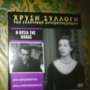 DVD Η ΘΥΣΙΑ ΤΗΣ ΜΑΝΑΣ