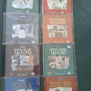 ΧΡΥΣΗ ΔΙΣΚΟΘΗΚΗ 1960-1970