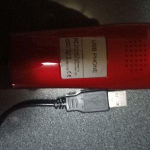 ΤΗΛΕΦΩΝΟ USB
