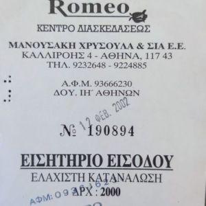 """Εισιτήριο εισόδου από το κέντρο διασκεδάσεως """"ROMEO"""""""