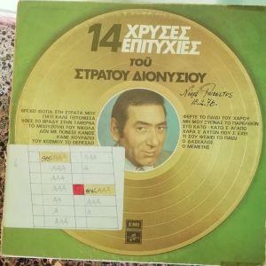 14 Χρυσές Επιτυχίες του Στράτου Διονυσίου - Δίσκος Βινυλίου 1977
