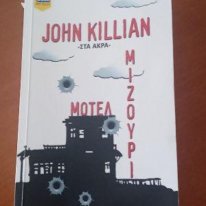 βιβλίο John Killian Στα άκρα στα 5 ευρώ