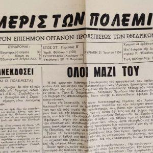 Εφημερίς των Πολεμιστών, τεύχη 1 (21/6/1959) - 27 (15/1/1961) + το τεύχος 30 (3/4/1961) Συνολικά 28 τεύχη εφήμερα συλλεκτικά έντυπα αντίκες