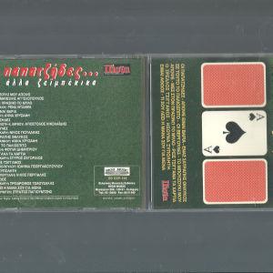 CD - Οι Παπατζήδες....Και Άλλα Ζεϊμπέκικα !