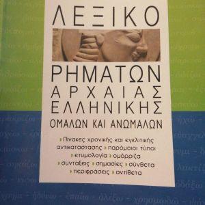 Λεξικό Ρηματων Αρχαίας Ελληνικής Γλώσσας