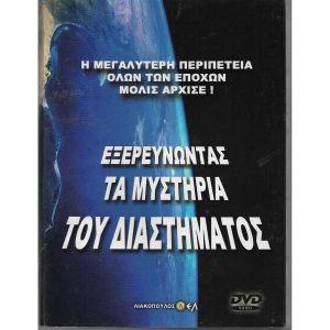 8 DVD / ΕΞΕΡΕΥΝΟΝΤΑΣ ΤΑ ΜΥΣΤΉΡΙΑ ΤΟΥ ΔΙΑΣΤΗΜΑΤΟΣ